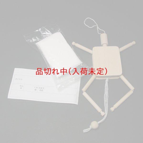 画像1: 工作キット 手作り人形 まとめ買い50セット (1)