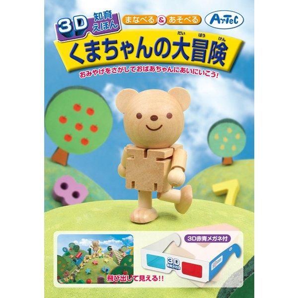 画像1: 知育玩具 3D絵本 まとめ買い80セット (1)