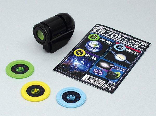 画像1: 知育玩具 子供プロジェクター 宇宙 (1)