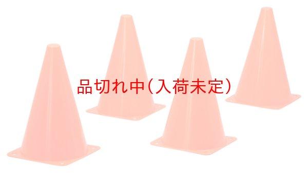 画像1: 三角コーン 40ヶセット (1)