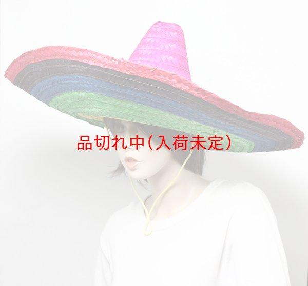 画像1: 大人用 キャップ カラーメキシカンハット (1)