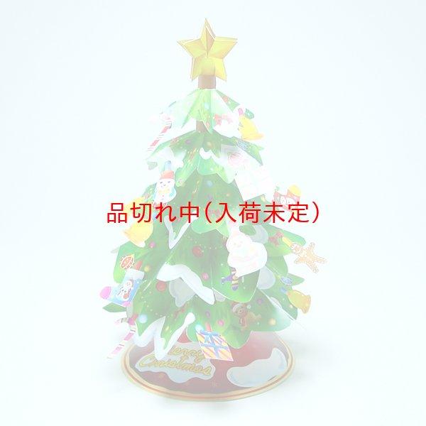 画像1: ペーパークラフト グリーンクリスマスツリー (1)