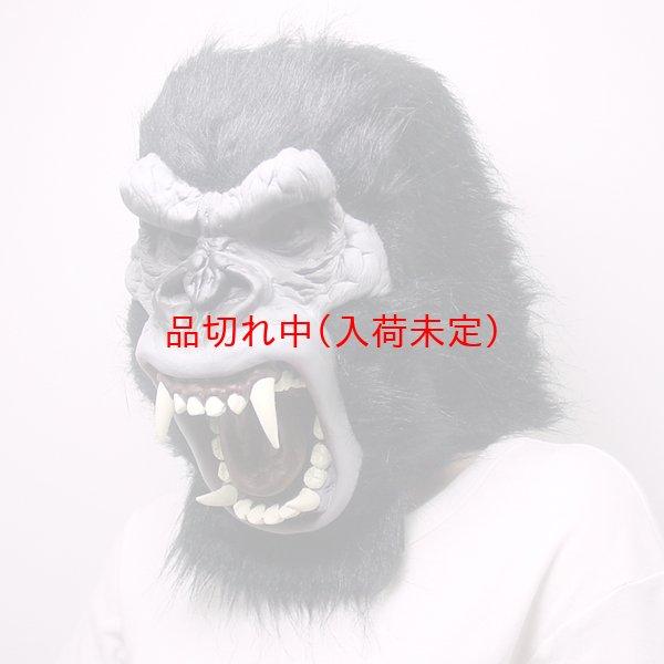 画像1: 大人用 リアルゴムマスク キングコング (1)