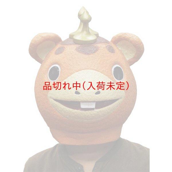 画像1: 大人用 リアルゴムマスク ブースカ (1)