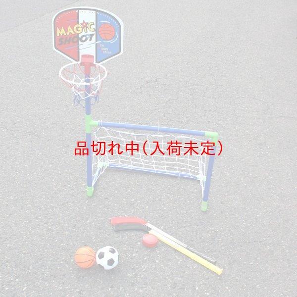 画像1: バスケットボール&サッカー&ホッケーセット (1)